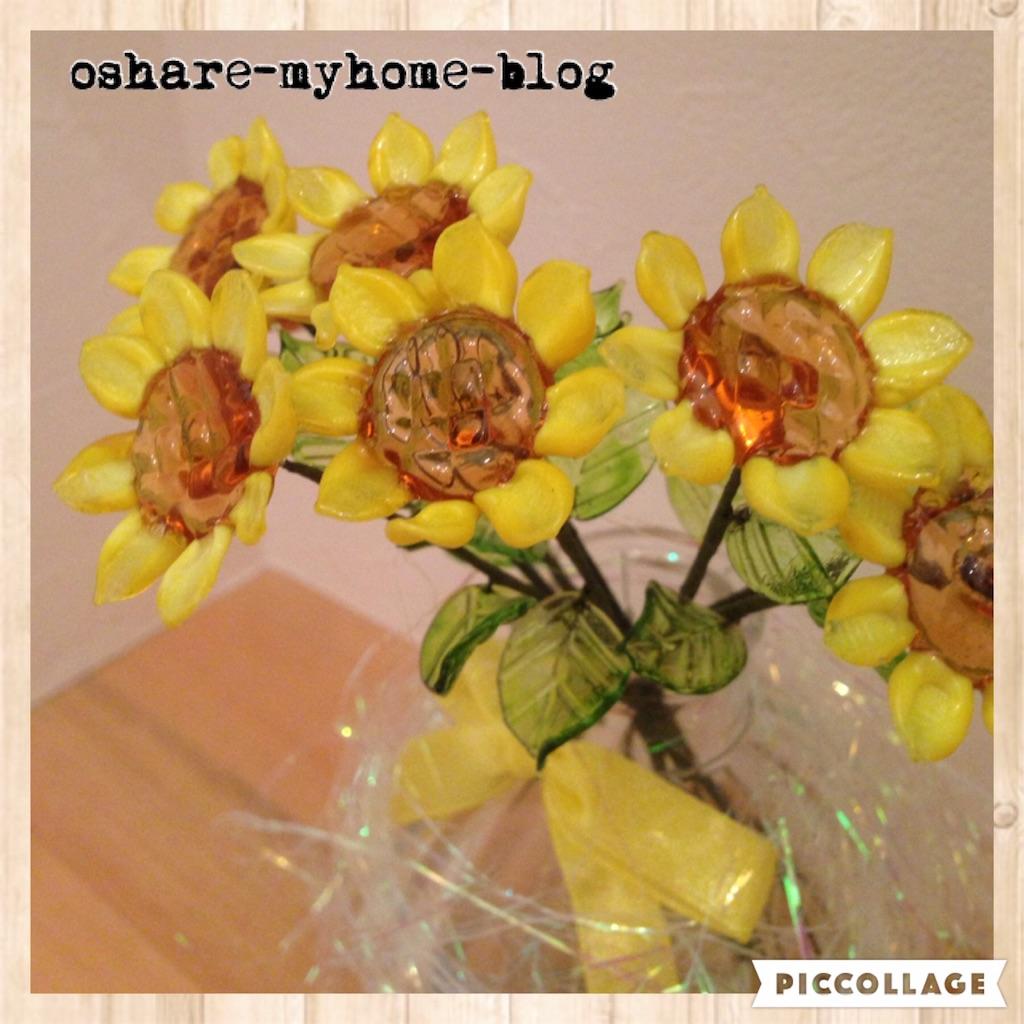 f:id:oshare-myhome-blog:20160630230238j:image