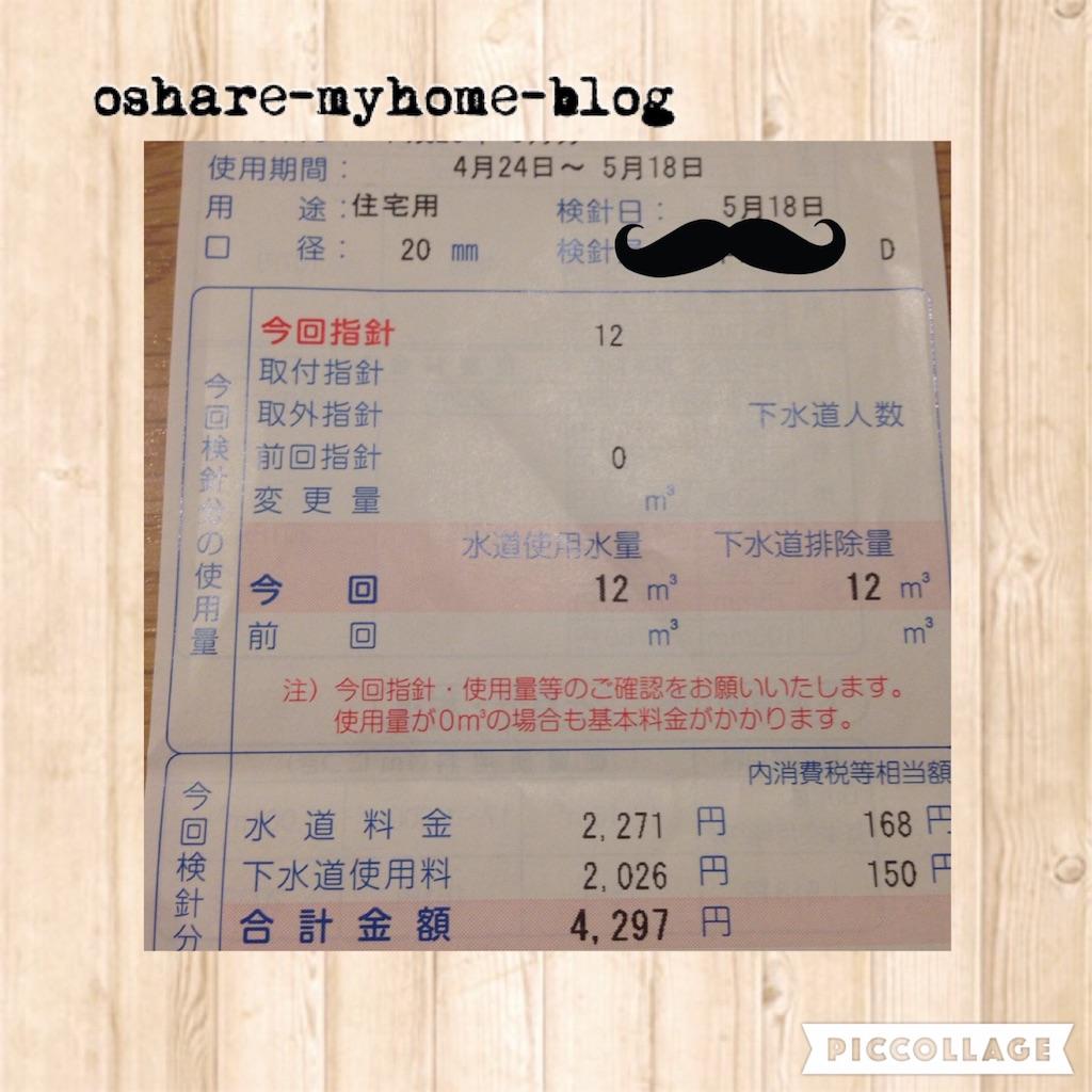 f:id:oshare-myhome-blog:20160702003901j:image