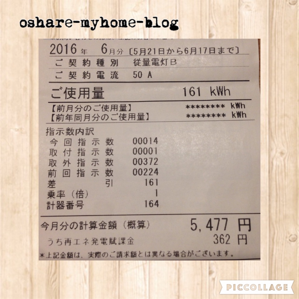 f:id:oshare-myhome-blog:20160702003919j:image