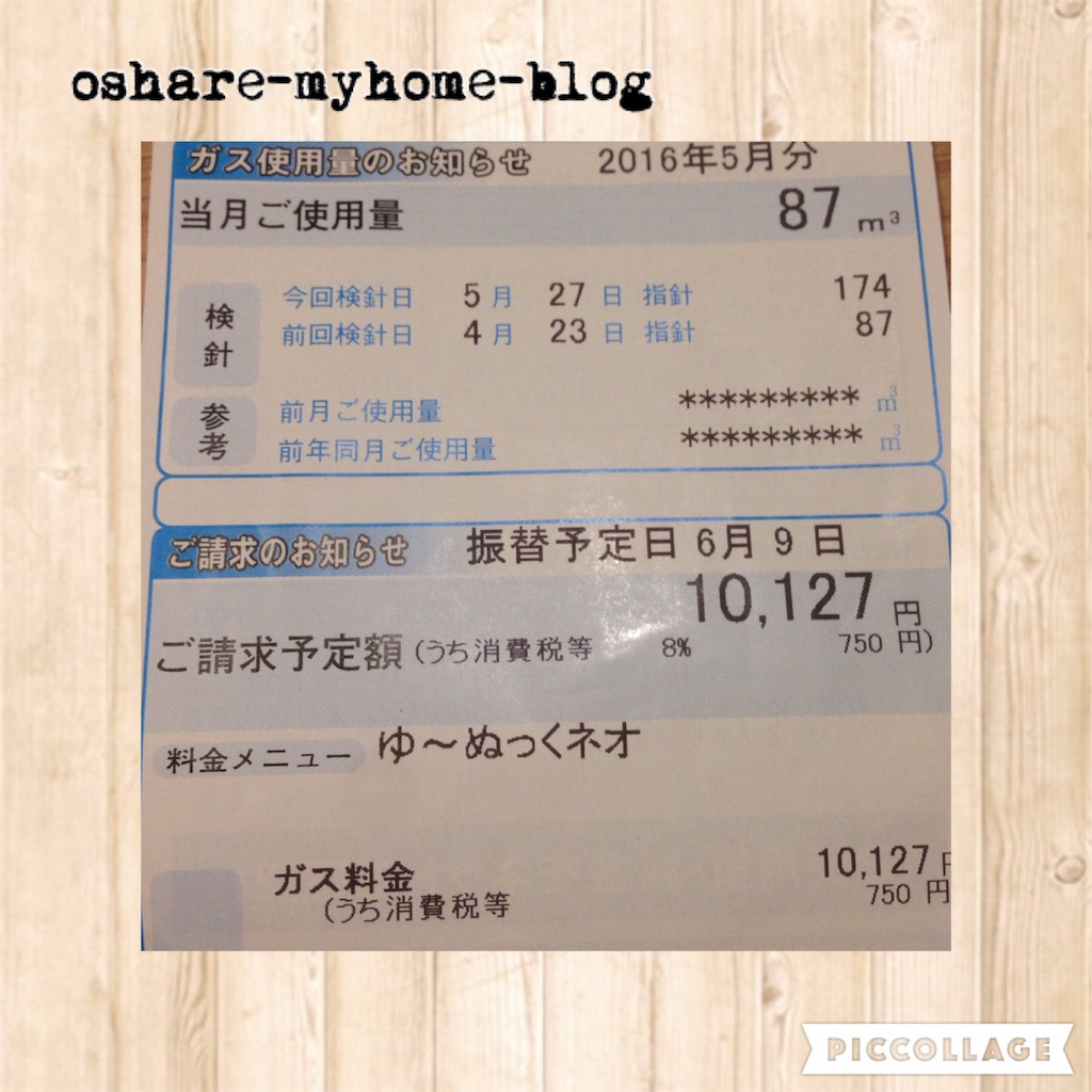 f:id:oshare-myhome-blog:20160702003939j:image