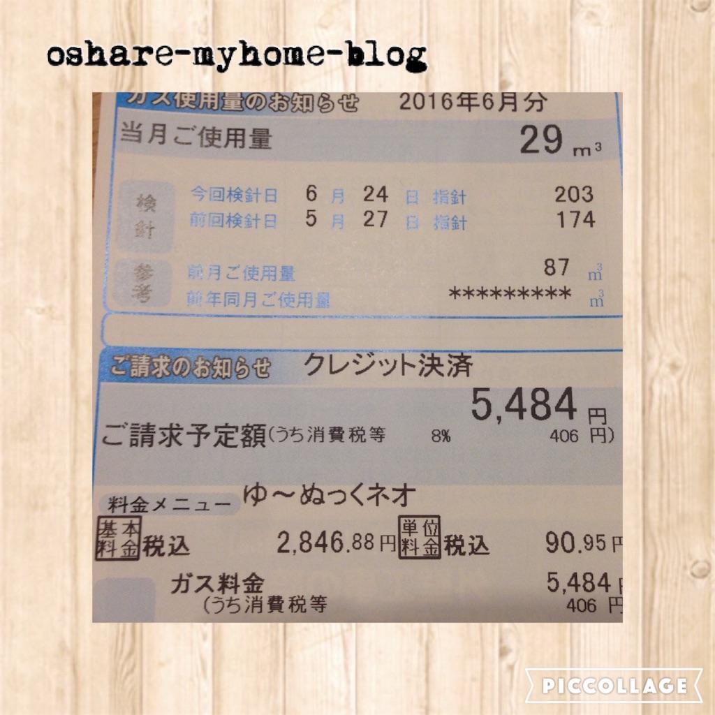 f:id:oshare-myhome-blog:20160702004012j:image