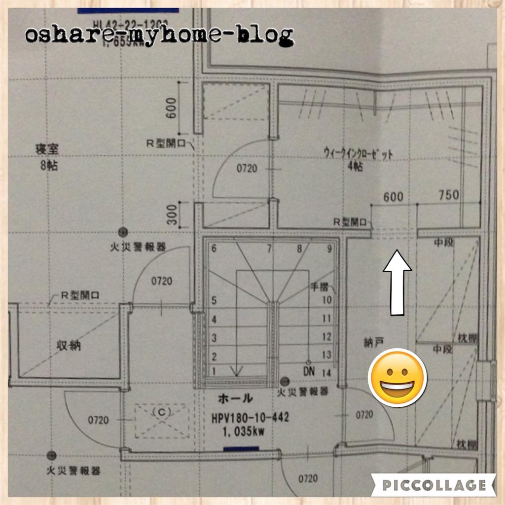 f:id:oshare-myhome-blog:20160707231047j:image