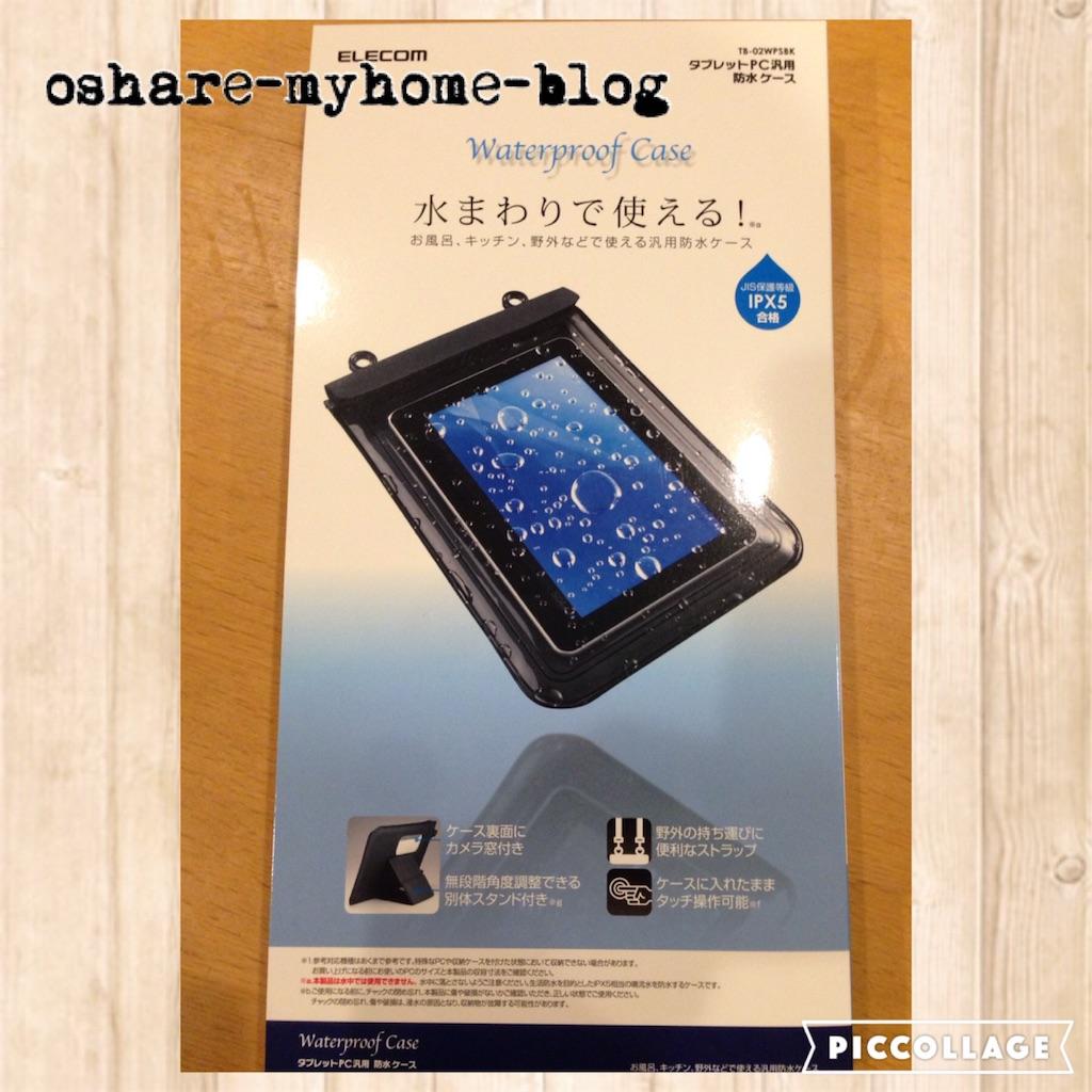 f:id:oshare-myhome-blog:20160718005012j:image