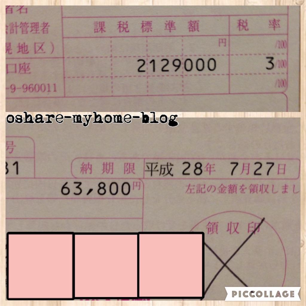f:id:oshare-myhome-blog:20160802235051j:image