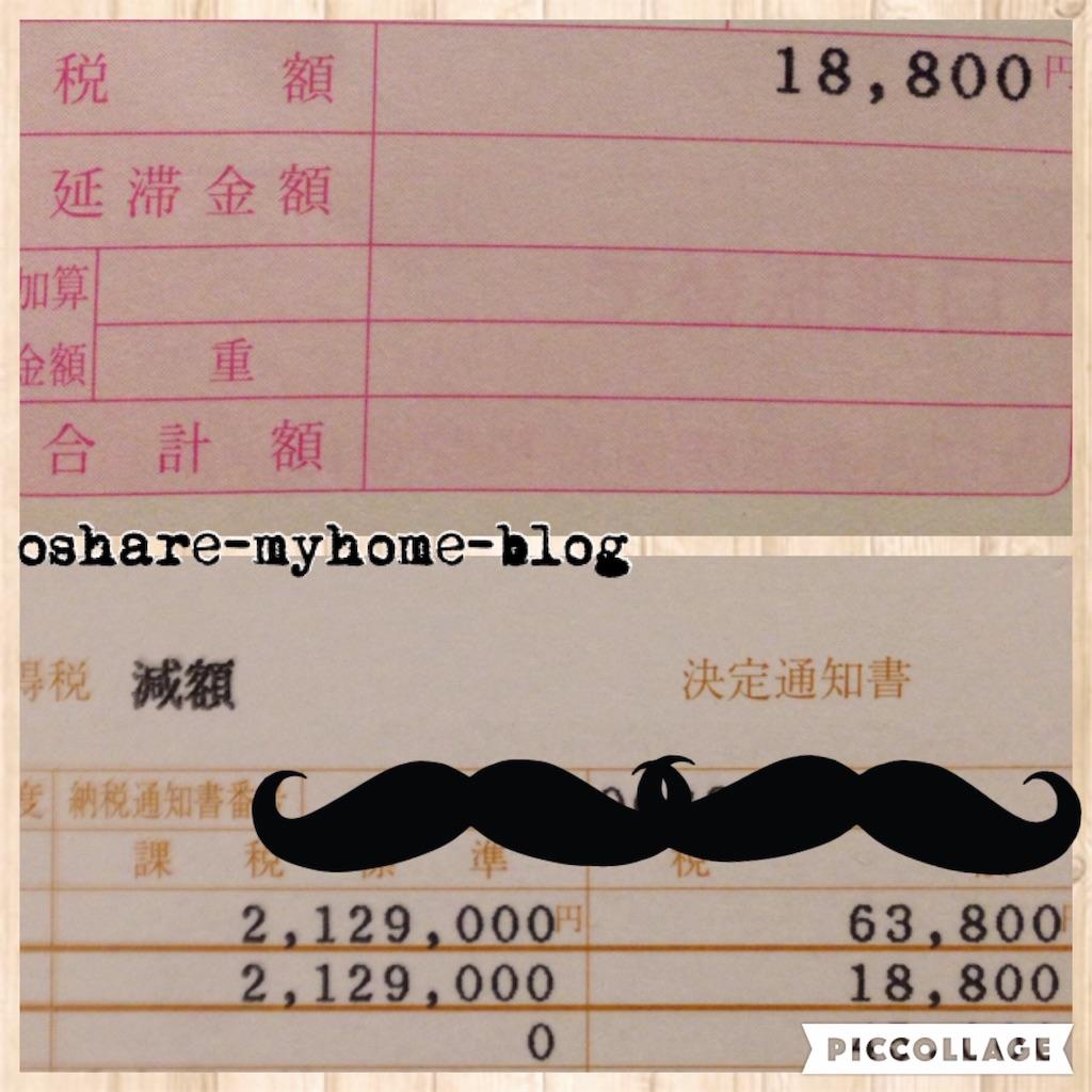 f:id:oshare-myhome-blog:20160802235059j:image