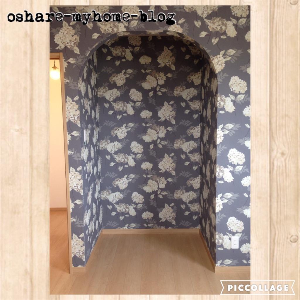f:id:oshare-myhome-blog:20160810222711j:image