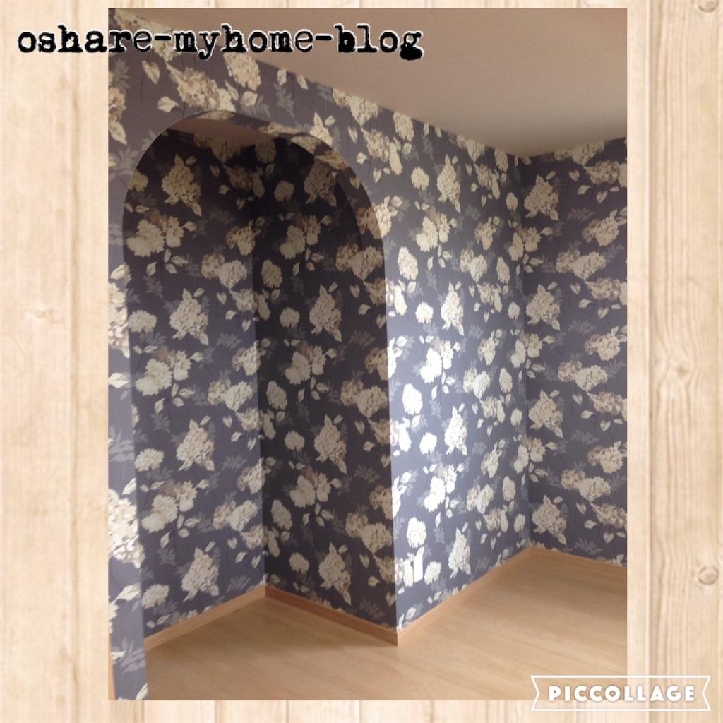 f:id:oshare-myhome-blog:20160810222718j:image