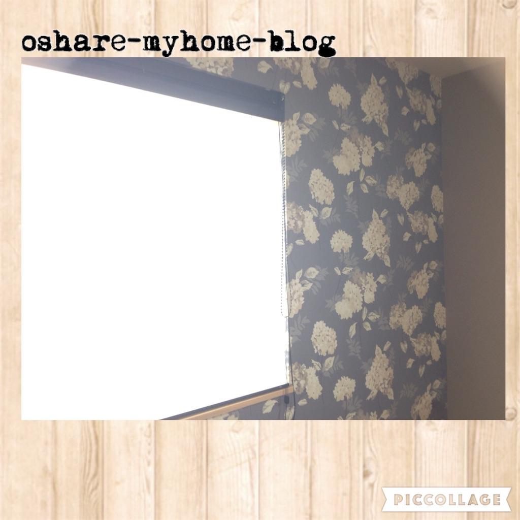 f:id:oshare-myhome-blog:20160810223215j:image