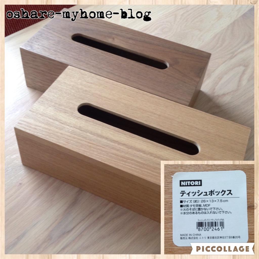 f:id:oshare-myhome-blog:20160822144400j:image