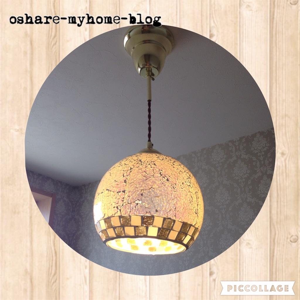 f:id:oshare-myhome-blog:20160830223101j:image