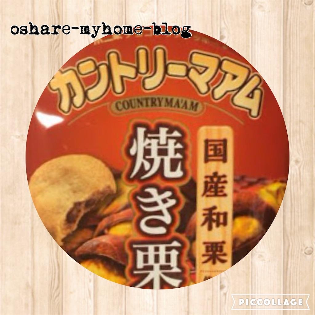 f:id:oshare-myhome-blog:20160830225604j:image