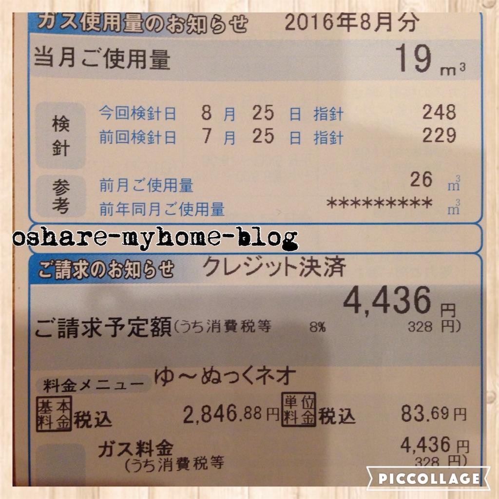 f:id:oshare-myhome-blog:20160917175638j:image