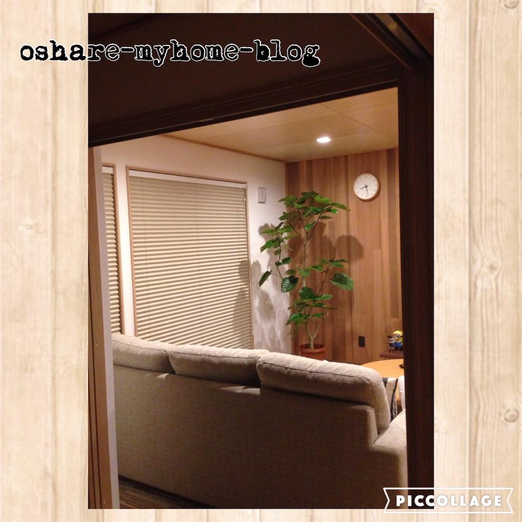 f:id:oshare-myhome-blog:20160929000236j:image