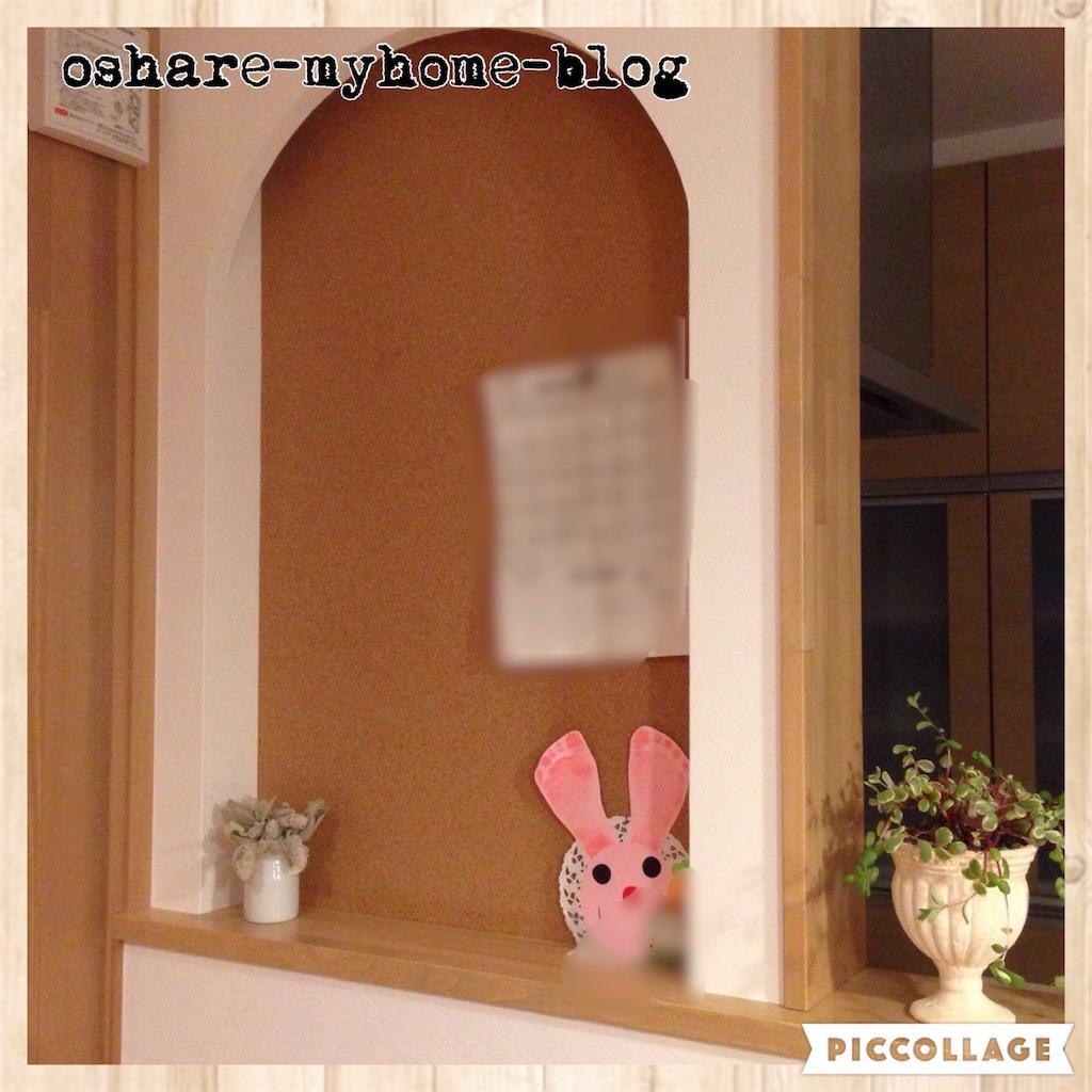 f:id:oshare-myhome-blog:20161020222931j:image