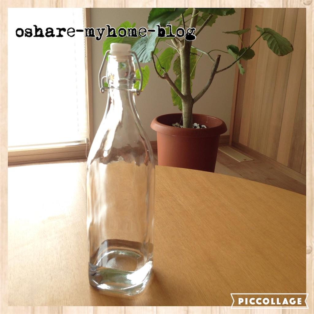 f:id:oshare-myhome-blog:20161030091303j:image