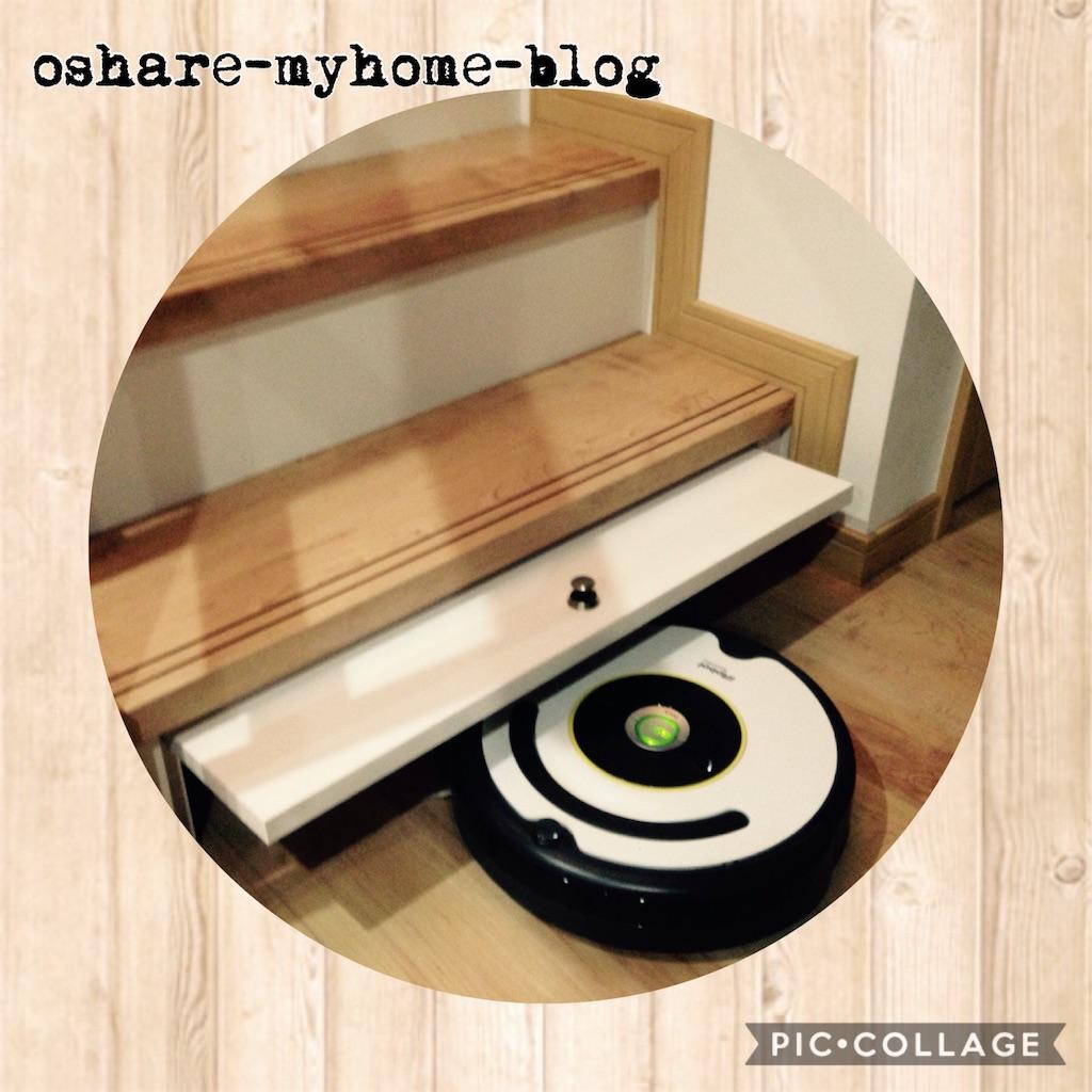 f:id:oshare-myhome-blog:20170128233015j:image