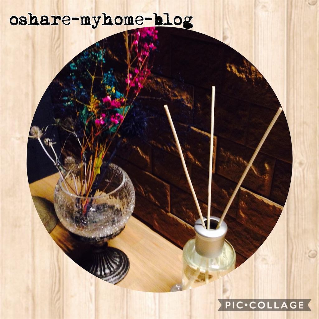f:id:oshare-myhome-blog:20170128233038j:image