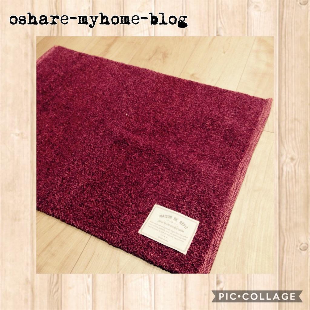 f:id:oshare-myhome-blog:20170128233045j:image
