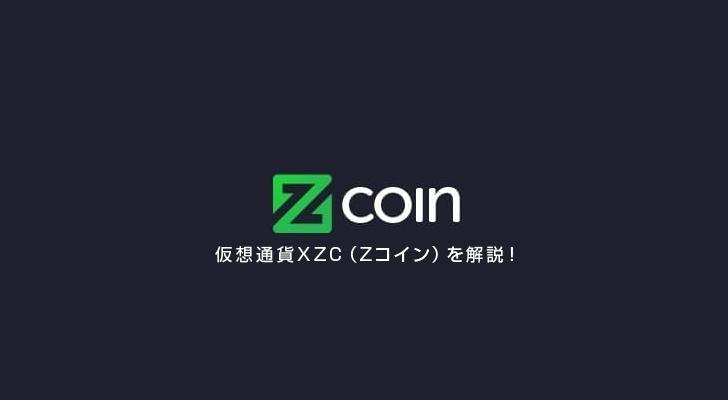 Zコインのアイキャッチ