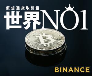 binance-banner01