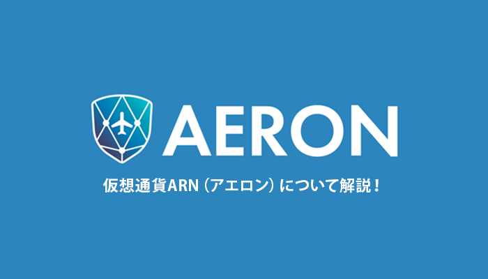 aeron-eyecatch