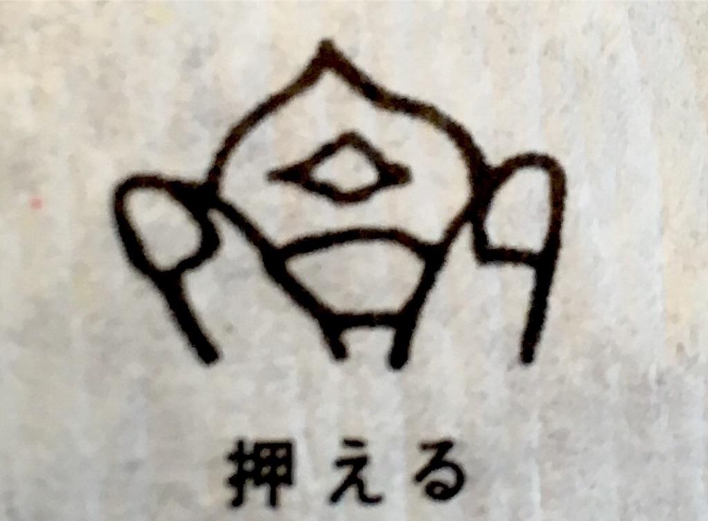 f:id:oshinamono:20170829080702j:image