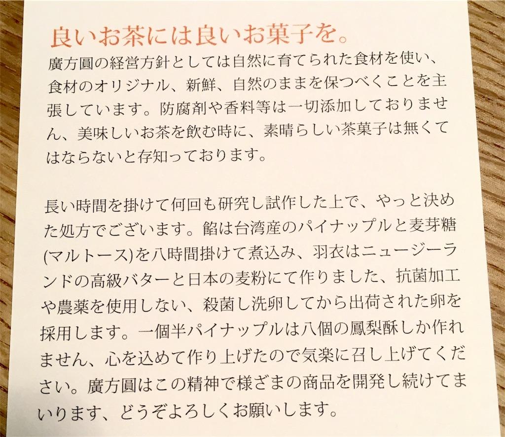 f:id:oshinamono:20170908083755j:image