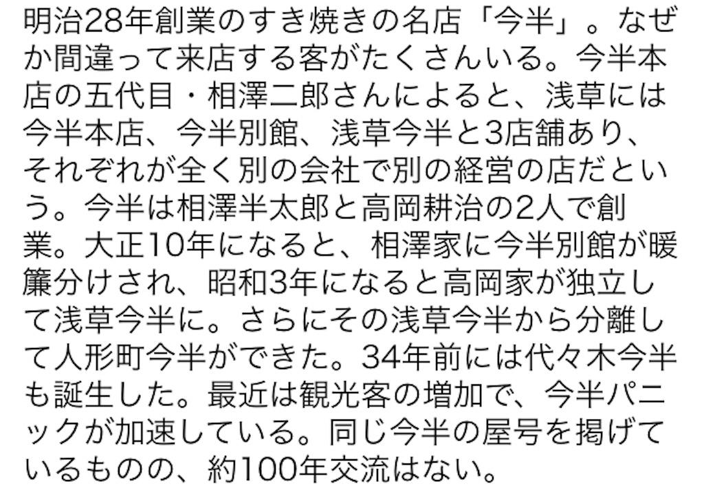 f:id:oshinamono:20171107204541j:image