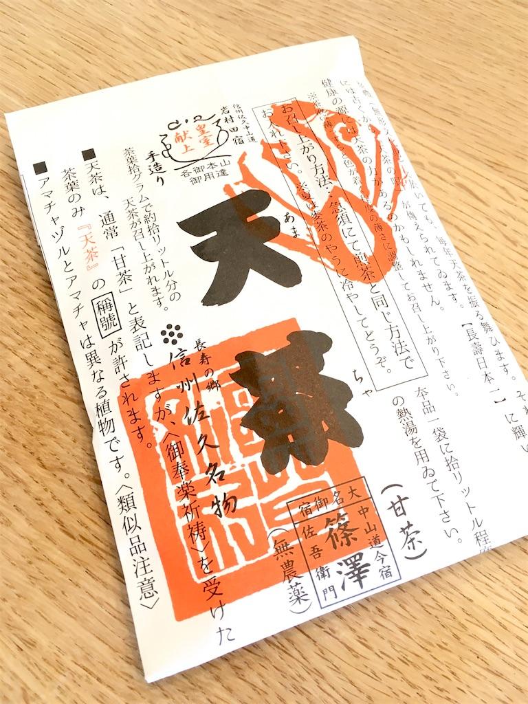 f:id:oshinamono:20210226163621j:image