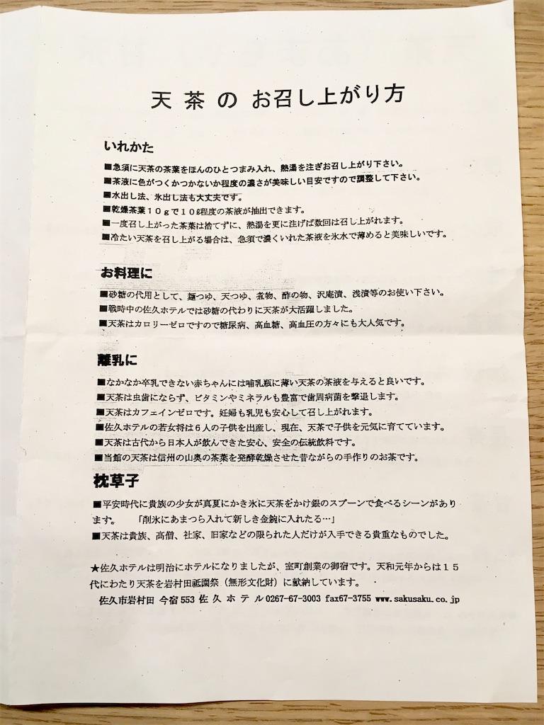 f:id:oshinamono:20210226170120j:image