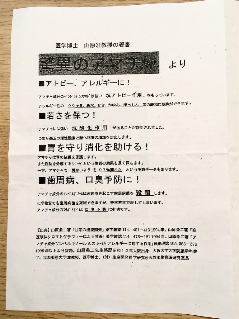 f:id:oshinamono:20210226170123j:image