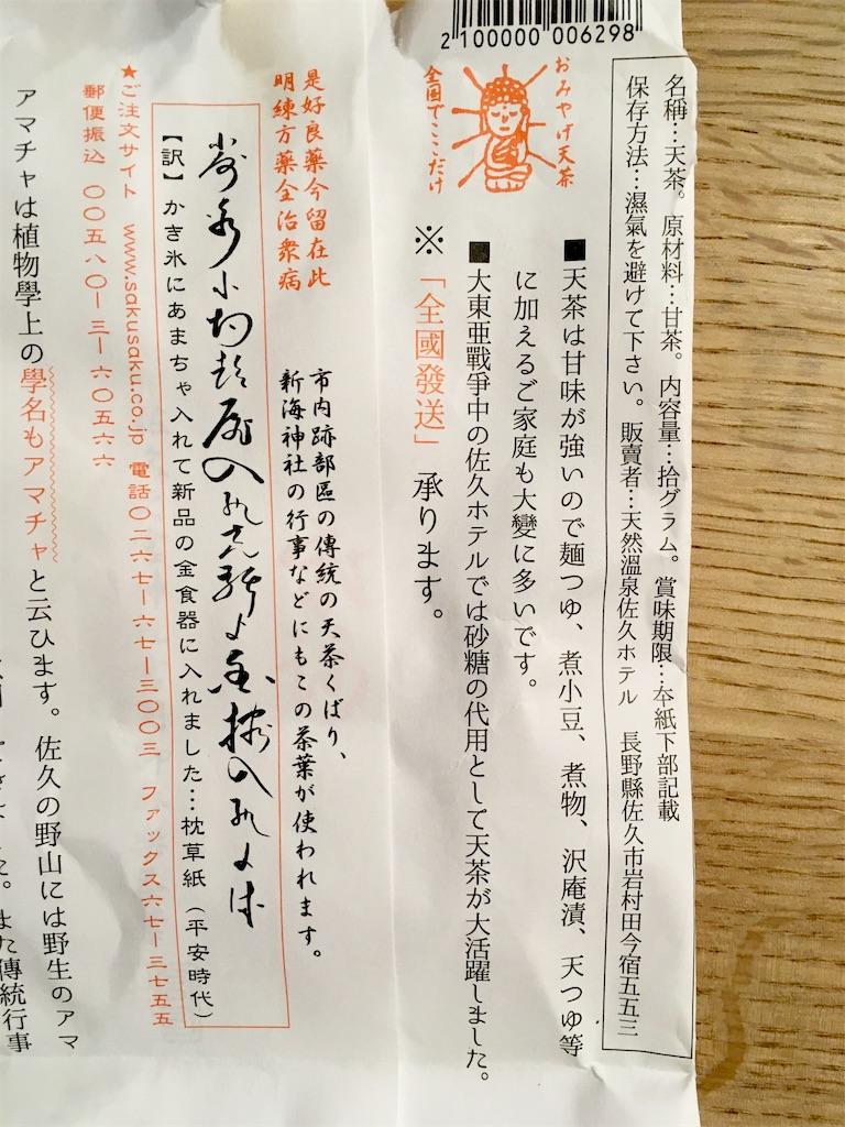 f:id:oshinamono:20210226170131j:image