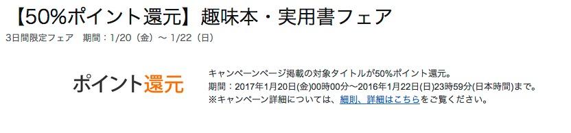 f:id:osikan:20170121135700j:plain
