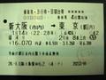 [鉄道][寝台急行銀河]切符