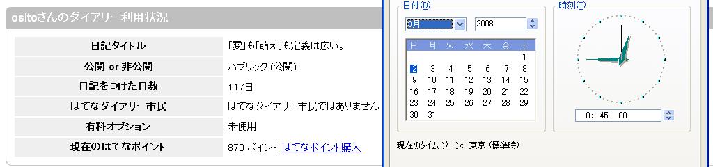 f:id:osito:20080302005453p:image:w160