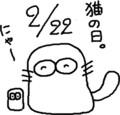2/22 猫の日はもうすぐ終りです。