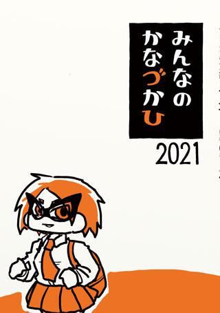 f:id:osito:20201030014028j:plain