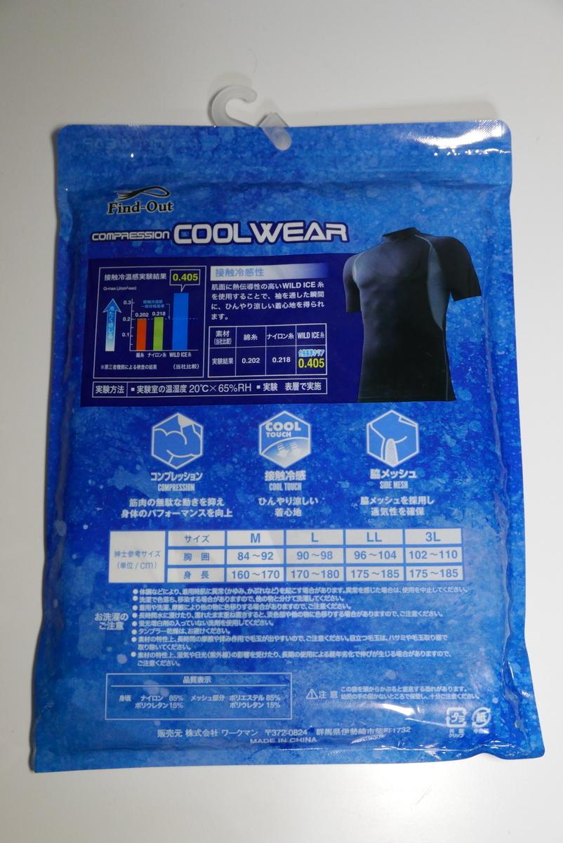 冷感コンプレッション半袖ミドルネック クリスタルグレー