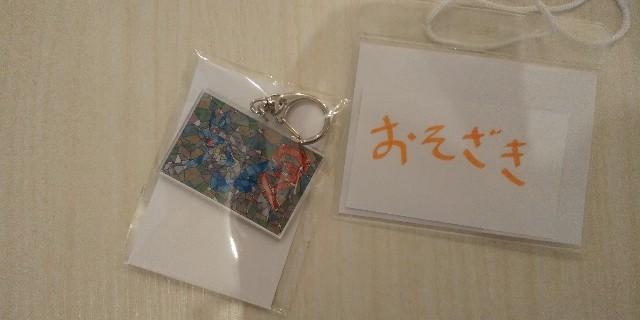 f:id:osozakiraichiblog:20190617094814j:image