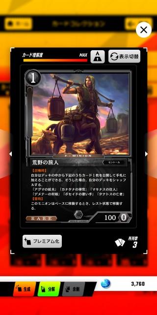 f:id:osozakiraichiblog:20190924171548j:image