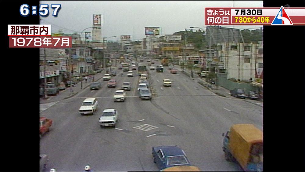 1978年7月30日 730(ナナサンマル) - 沖縄の戦後の道は軍のために作 ...