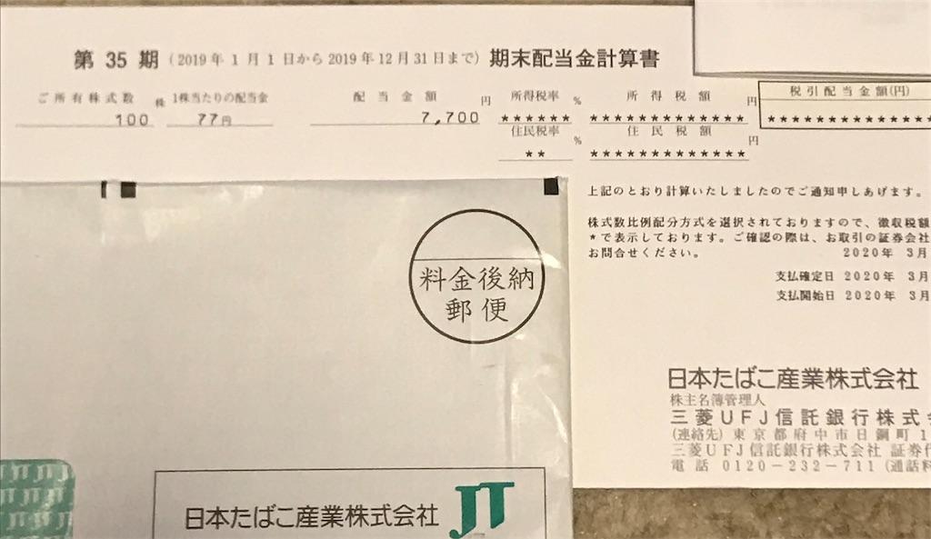 配当 日本たばこ産業 IR情報 JTウェブサイト