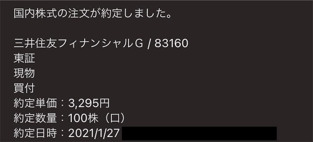 住友 株価 三井 fg