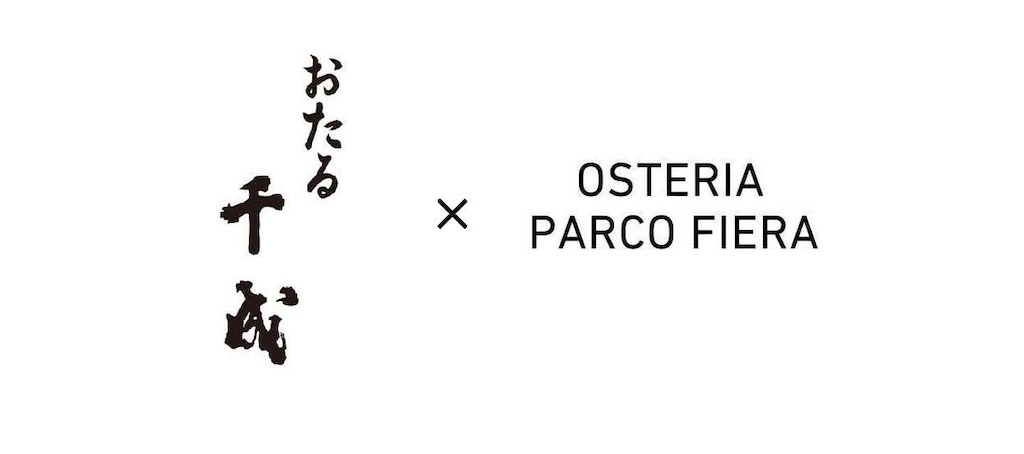f:id:osteria-parcofiera:20190110160357j:image