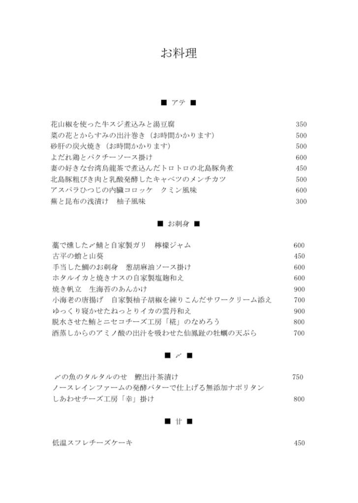 f:id:osteria-parcofiera:20200221104413j:image