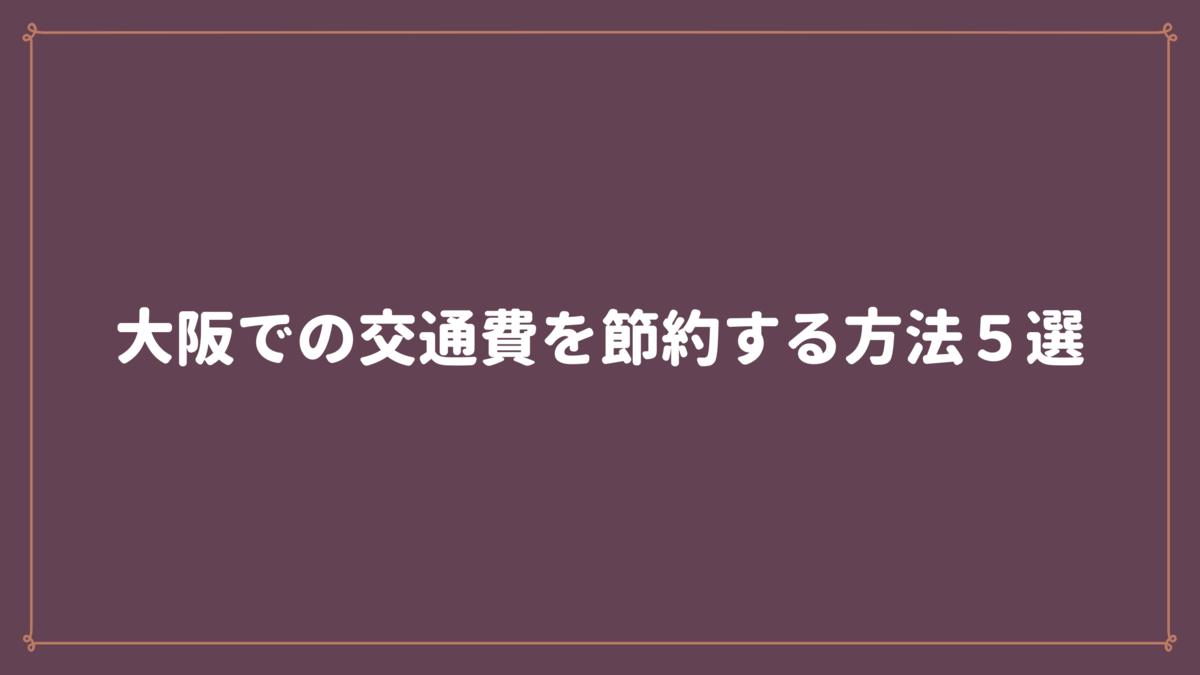 f:id:osty:20210501163956p:plain