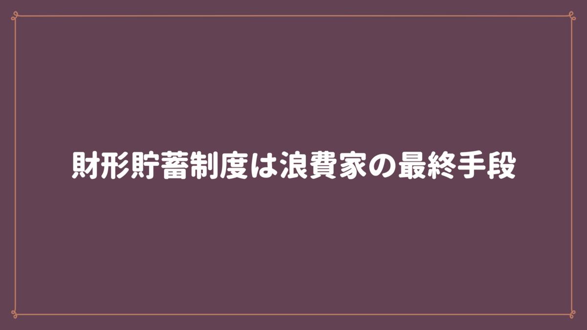 f:id:osty:20210501164027p:plain