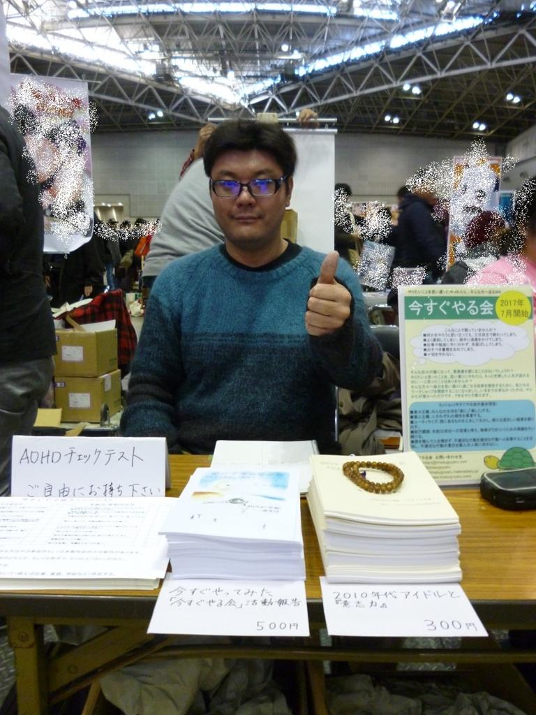 f:id:osugi-akira:20170101151404j:plain