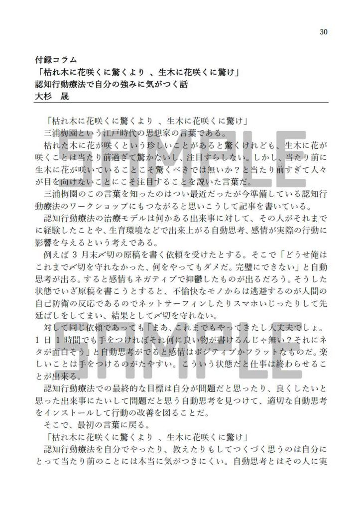 f:id:osugi-akira:20180426105953p:plain