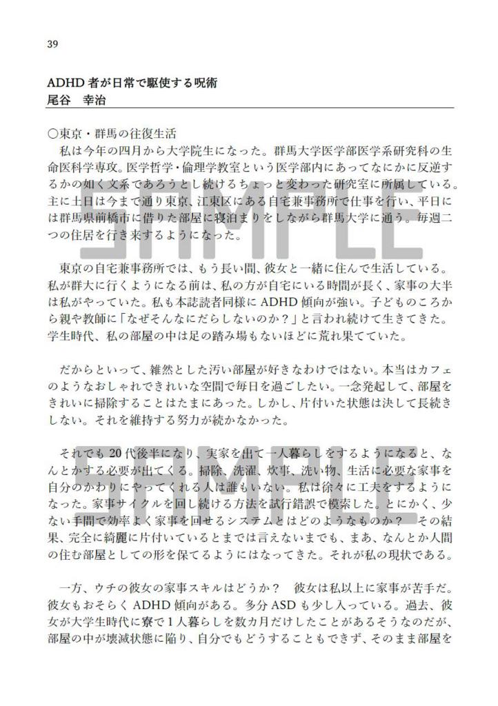f:id:osugi-akira:20180426110015p:plain